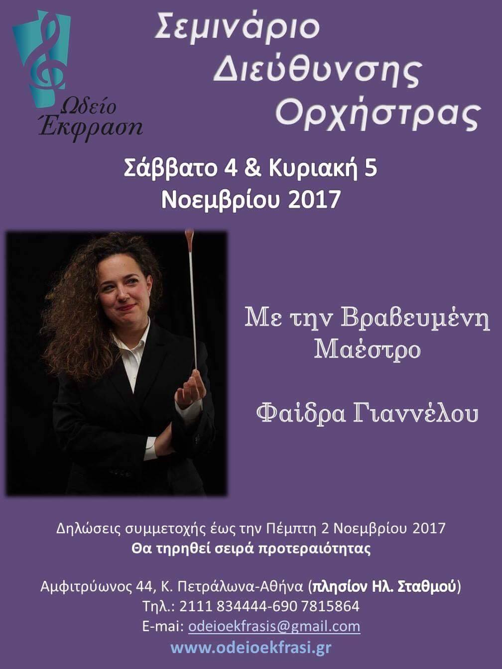 Conducting workshop in Athens